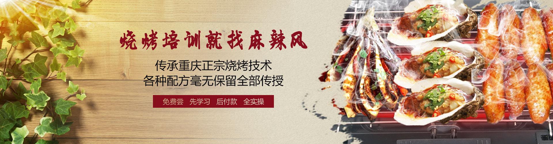 重庆烧烤培训