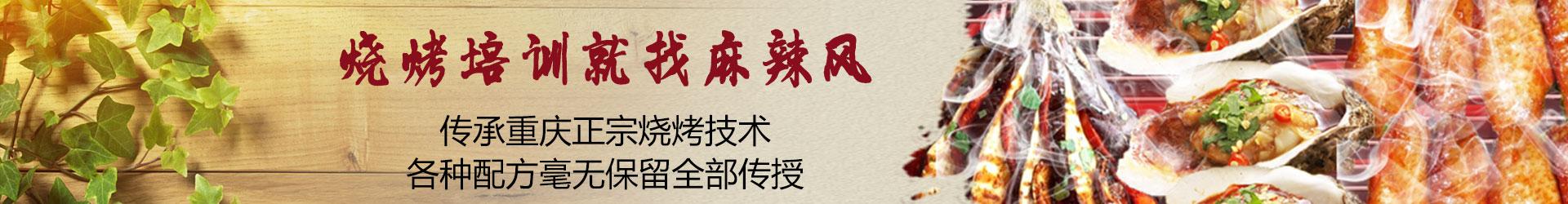 重庆学烧烤要多少钱