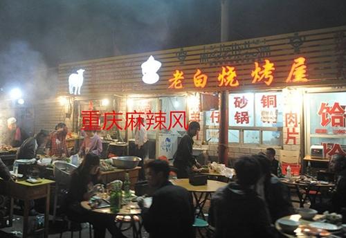 重庆麻辣风烧烤培训学员成功开店